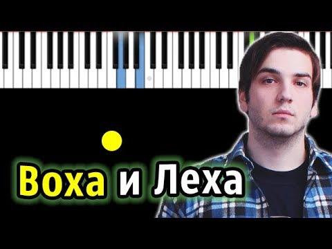СМЕТАНА band – Воха и Лёха | Piano_Tutorial | Разбор | КАРАОКЕ | НОТЫ + MIDI
