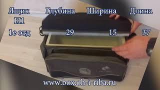 Ящик пенопласт для зимней рыбалки