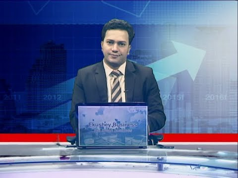 Ekushey Business || বাণিজ্য সংবাদ || 24 March 2020 || ETV Business