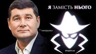 Олександр ОНИЩЕНКО    Я замість нього