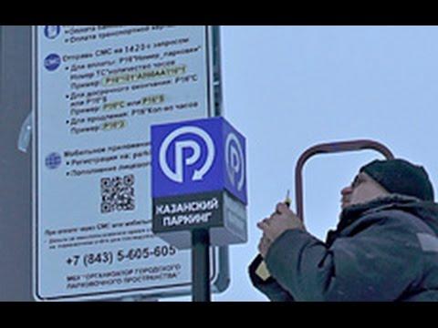 В центре Казани заработала муниципальная платная парковка