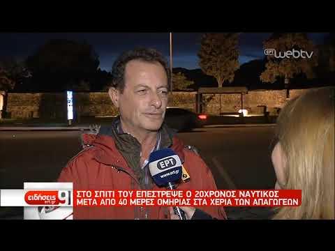 40 ημέρες ομηρίας-Ο πατέρα του ναυτικού στην ΕΡΤ | 15/12/2019 | ΕΡΤ