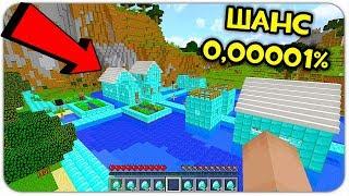 НУБ НАШЁЛ САМУЮ РЕДКУЮ АЛМАЗНУЮ ДЕРЕВНЮ В МАЙНКРАФТ! (СЕКРЕТНЫЙ ДОМ) ЦУНАМИ из АЛМАЗОВ в Minecraft