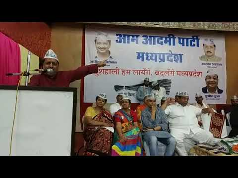 AAP MP Convener Alok Agarwal ji Full Speech from Candidate 4th Nomination List At Bhopal