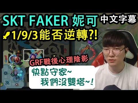 【FAKER實況】妮可 1/9/3 能否逆轉?! [ft. GRF戰後心理陰影?] (中文字幕)
