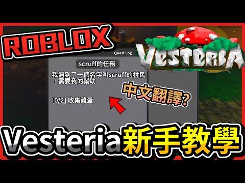 【vesteria中文教學】Vesteria最詳細的中文新手教學|連任務都有翻譯!?|帶你到如何一轉~【ROBLOX】