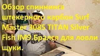 Все о фидер surf master extreme 360 im9
