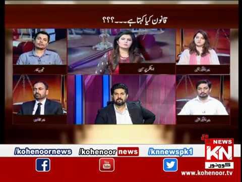 Qanoon Kye Kehta Hai 12 July 2019 | Kohenoor News Pakistan