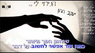 יעקב חתן - הניחי לי קריוקי רשמי