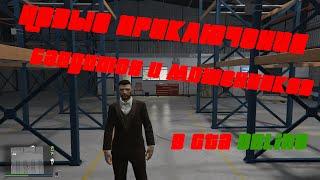 Новые приключения бандитов и мошенников в GTA ONLINE