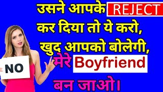 how to impress a girl who rejected you | how to impress a girl who rejected your proposal