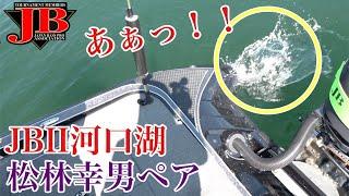 JBII河口湖第2戦ENGINEカップ 松林幸男ペア