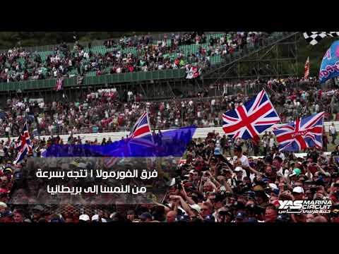 فورمولا 1   سباق جائزة بريطانيا الكبرى