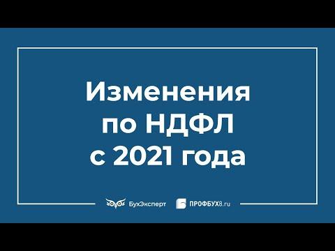 Изменения по НДФЛ с 2021 года