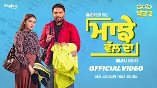 Majhe Wal Da | Amrinder Gill | Nimrat Khaira | Chal Mera Putt 2 | Releasing on 13th March 2020