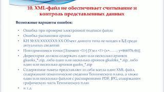 XML-файл не обеспечивает считывание и контроль представленных данных