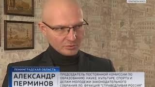 Вести - Санкт-Петербург: Депутаты ЗС ЛО обсудили особенности молодежной политики в 47 регионе