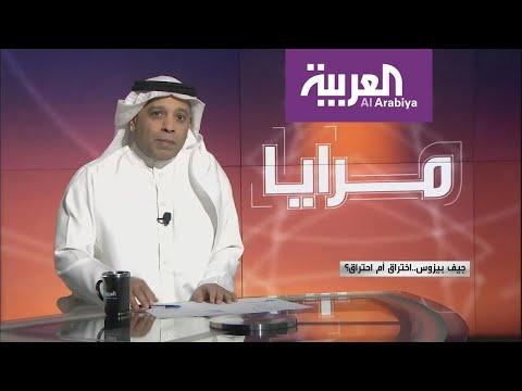 العرب اليوم - شاهد: جيف بيزوس .. اختراقًا أم احتراق؟