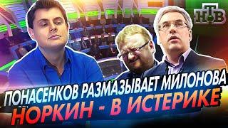 Евгений Понасенков размазывает Милонова, а Норкин срывается в истерику