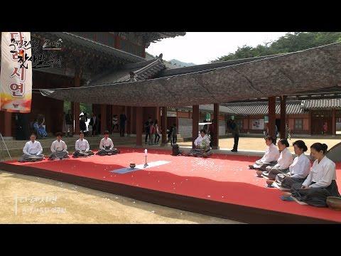 2016 문경전통찻사발축제 - 다례시연 / 문경차문화연구원 (두번째) 미리보기 사진