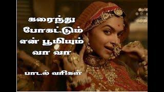 Ghoomar Ghoomar (Tamil) (Lyric Video) - Padmavati - YouTube