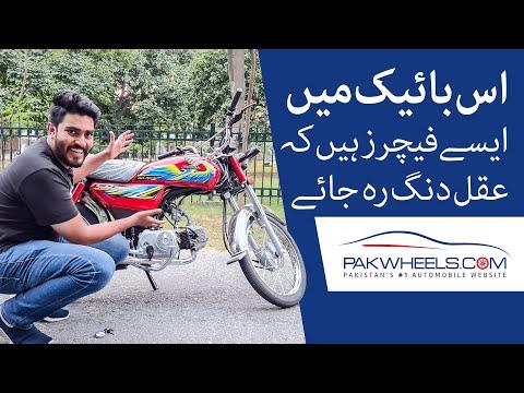 Pakistan ki Qoumi Bike | Honda CD 70 2021 | A Comedy Review