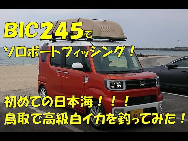 BIC245と2馬力船外機でソロボートフィッシング!初!鳥取の日本海に行ってみた!高級白イカを釣ってみた!