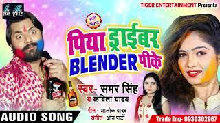 Samar Singh का New (2019) Holi Song | पिया ड्राइवर BLENDER पीके | Bhojpuri Hits
