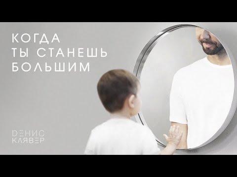 Клип: Когда ты станешь большим сын