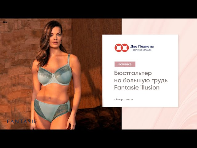 Видео Бюстгальтер FANTASIE ILLUSION 2982, Оливковый