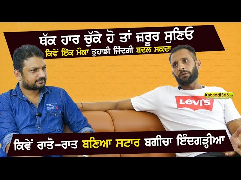 Bagicha Indgarh | Kabaddi Stopper | Interview | Pardeep Taina | Kabaddi365