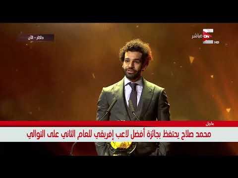 شاهد لحظة إهداء محمد صلاح جائزة أفضل لاعب في إفريقيا لمصر
