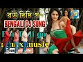 Download NEW BENGALI DJ REMIX ..DANCE HANGAMA SPECIAL HD Mp4 3GP Video and MP3