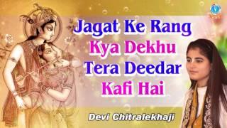 Jagat Ke Rang Kya Dekhu Tera Deedar Kaafi Hai Devi Chitralekhaji