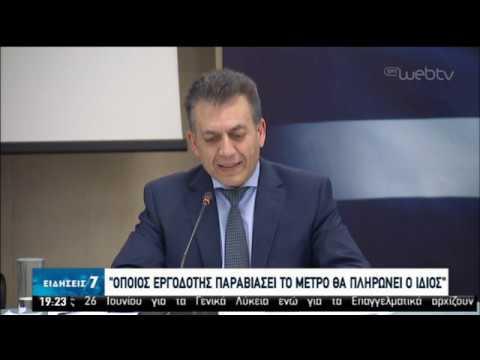 Νέα μέτρα ενίσχυσης για το Μάιο   01/05/2020   ΕΡΤ
