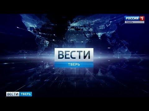 22 августа - Новости Тверской области   Вести Тверь 17:40