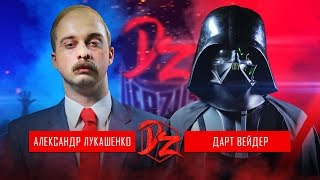 Дарт Вейдер VS Александр Лукашенко | DERZUS BATTLE #3