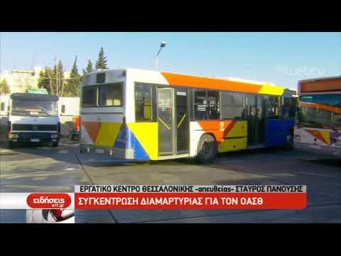 Πορεία διαμαρτυρίας στο κέντρο της Θεσσαλονίκης για τον ΟΑΣΘ   15/12/2018   ΕΡΤ
