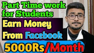 Best Part Time Work for Students | Earn 5000Rs/Month | Earn Money Online | HBA Services