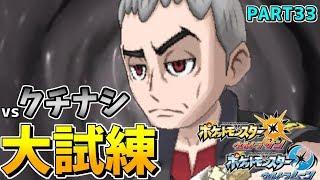 ポケモンUSUMウラウラ大試練!vs悪使い『クチナシ』Part33ウルトラムーン実況