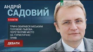 Еспресо: Дебати | Андрій Садовий
