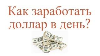 Как заработать доллар в день? Небольшая подработка в сети