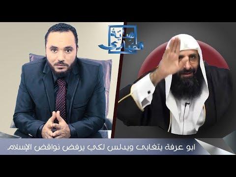 رد مفصل على معظم شبهات صلاح أبو عرفة - مع المهندس أحمد حسين -