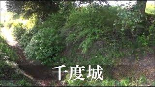 千度城SendoCastle―栃木県鹿沼市千度