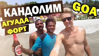 ГОА ИНДИЯ - КУДА ПОЕХАТЬ? Пляж Кандолим, Синкуэрим - форт Агуада. GOA India