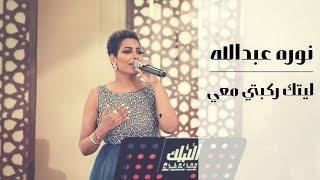 اغاني حصرية نوره عبدالله - ليتك ركبتي معي تحميل MP3