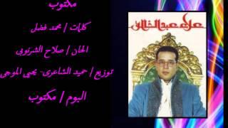 اغاني حصرية علاء عبد الخالق مكتوب تحميل MP3