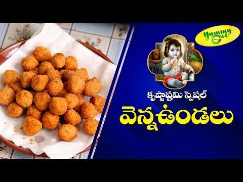 Venna Vundalu (Butter Balls) Krishnashtami Special Recipe
