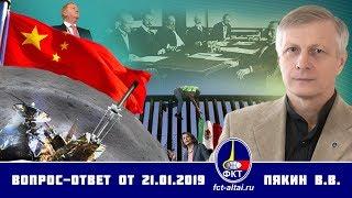 Валерий Пякин. Вопрос-Ответ от 21 января 2019 г.