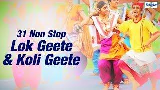 Top 31 Non Stop Marathi Koli Geet & Lok Geet   Superhit Marathi Songs मराठी गाणी
